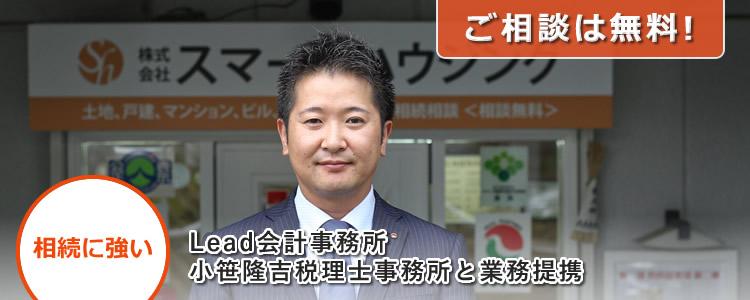 ご相談は無料!相続に強い。Lead会計事務所小笹隆吉税理士事務所と業務提携。